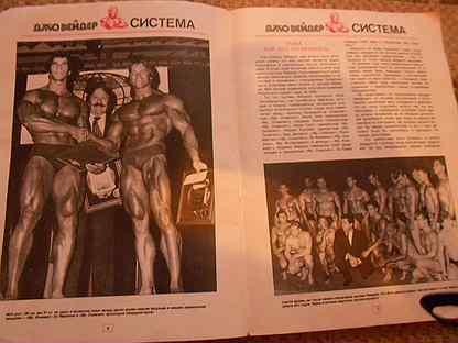 Джо вейдер - система строительства тела (глава 21 атлетизм для других видов спорта) » фатальная энергия