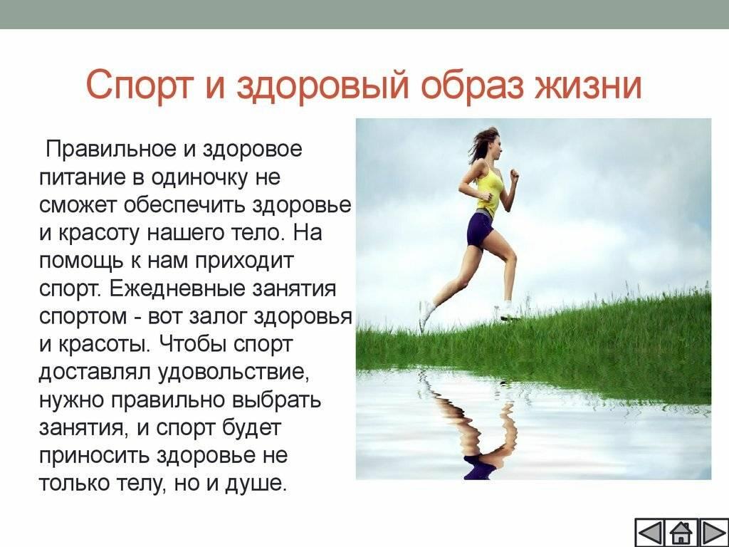 Занятия спортом – польза для здоровья: разбираемся тщательно