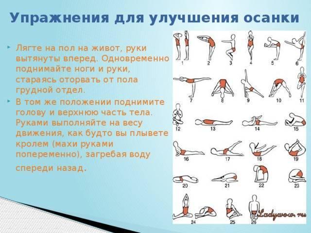 Здоровая спина: 12 простых домашних упражнений