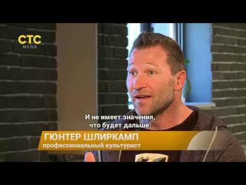 "Гюнтер шлиеркамп — звезда ""в тени"""