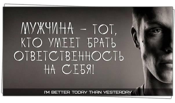 Что значит быть мужчиной? понятие, женское мнение, качества характера и психология мужчин - psychbook.ru