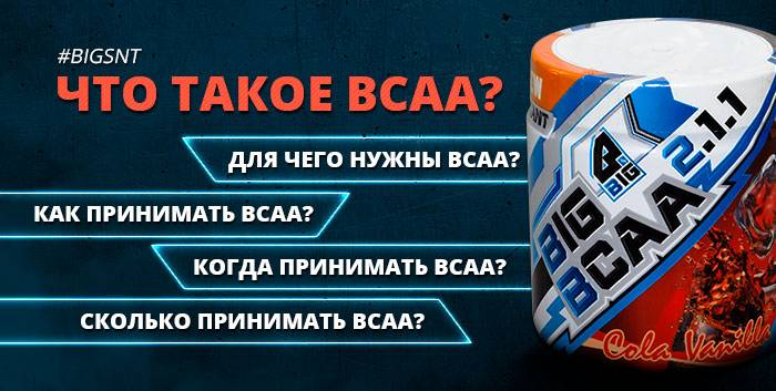 Bcaa: вредно или нет