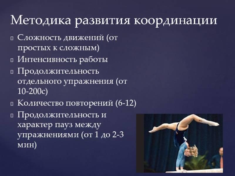 Упражнения на координацию: 8 лучших упражнений