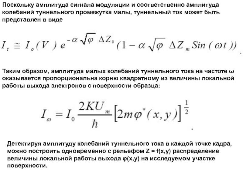 Частота, амплитуда, период и фаза колебаний - простыми словами