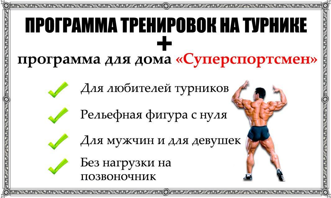 Тренировки на массу на турнике и брусьях: комплекс упражнений, составление плана занятий, показания и противопоказания - tony.ru