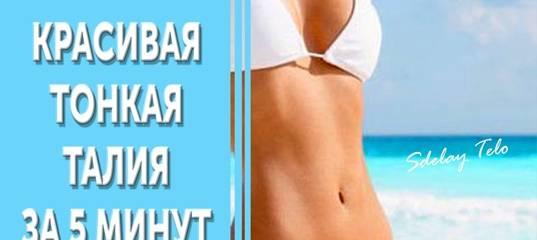 Плоский живот: как сделать в домашних условиях с помощью упражнений и диеты