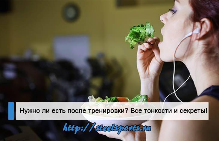 Что лучше есть после тренировки?   rulebody.ru — правила тела