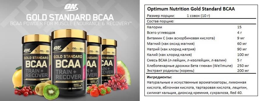 Как принимать optimum nutrition bcaa 1000 caps, особенности и состав