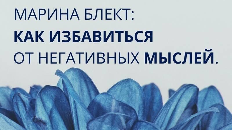 Как выкинуть ненужные мысли из головы – советы психолога - psychbook.ru