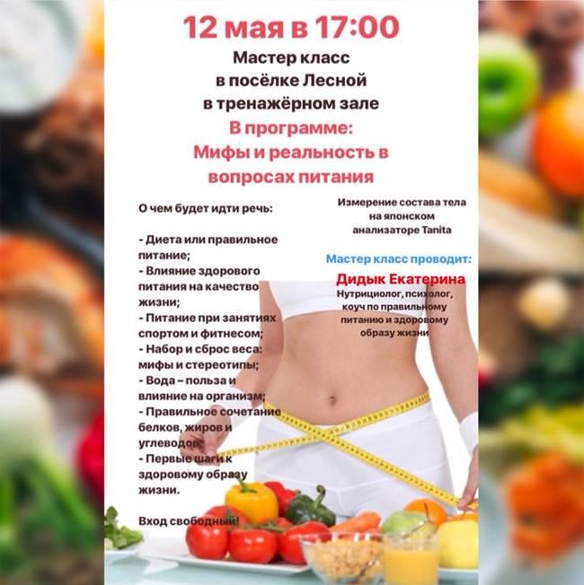 Приложение 8 fit - физические упражнения и правильное питание