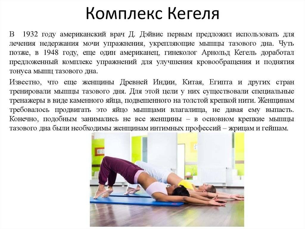 Противопоказания к упражнениям кегеля для женщин