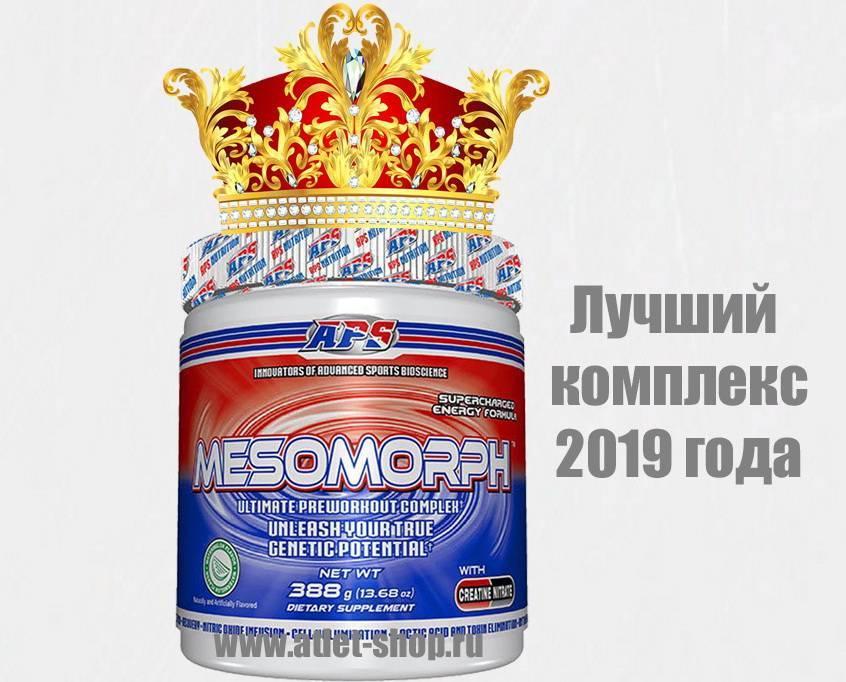 Mesomorph - предтренировочный комплекс от aps! » спортивный мурманск