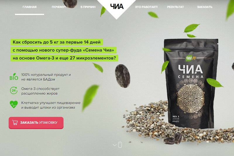 Семена чиа для похудения: рецепты и план диеты