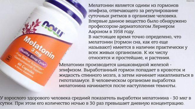 Мелатонин — википедия