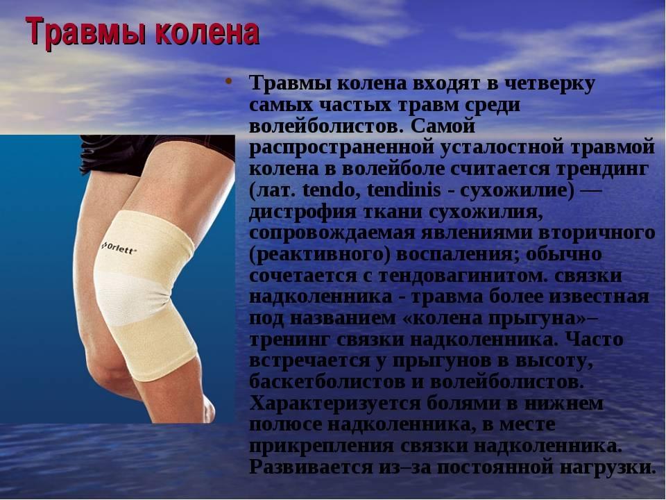 Растяжение подколенного сухожилия. симптомы травмы и лечение растяжения сухожилия.