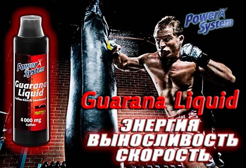 Guarana liquid: как принимать, инструкция, эффективность, фото и отзывы - tony.ru