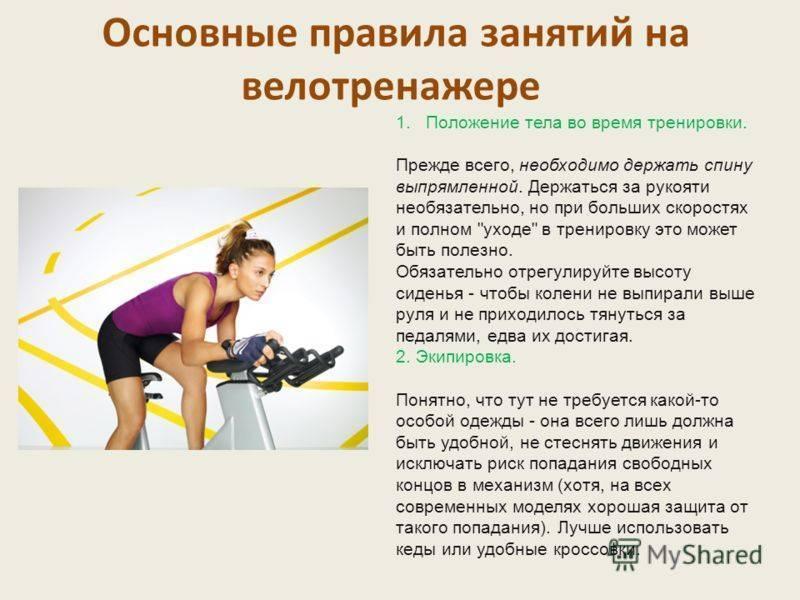 Велотренажер – польза