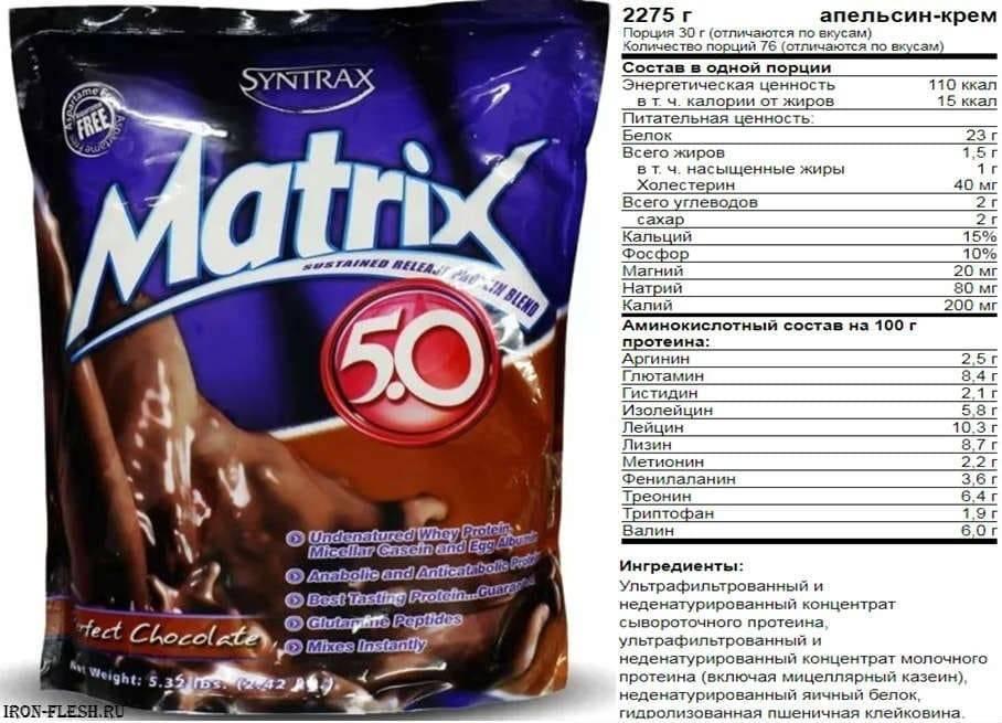 Протеин matrix 5.0 (матрикс) — купить в москве в магазине спортивного питания pitprofi.ru