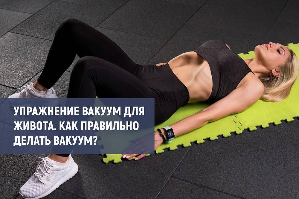 Как правильно делать вакуум живота для похудения: техника, программа, рекомендации