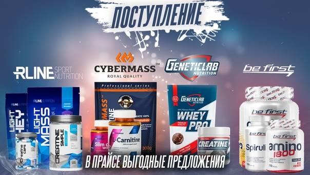 Российское спортивное питание