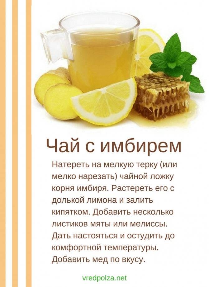 Имбирь для похудения: рецепты, самый действующий способ (с лимоном и медом, вода и кефир), приготовление в домашних условиях, как заваривать