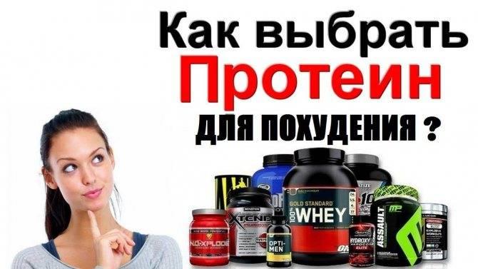 Казеиновый протеин для похудения девушкам и мужчинам. как принимать, какой лучше выбрать