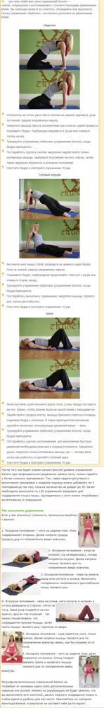 Лечебная гимнастика и упражнения при ректоцеле