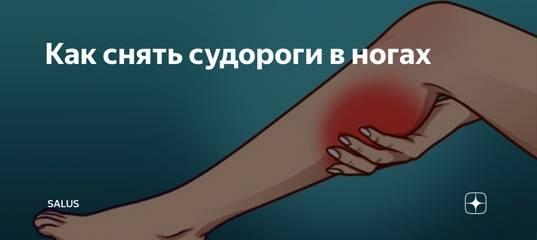 Боль, жжение и покалывание в ногах: причины, диагностика, лечение