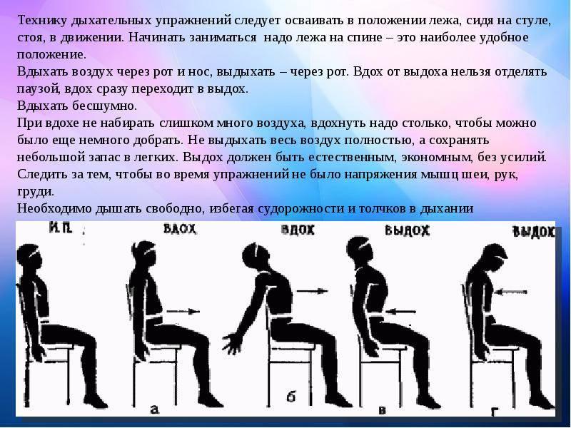 Гимнастика для легких – избавление от одышки, усталости и слабости :: polismed.com