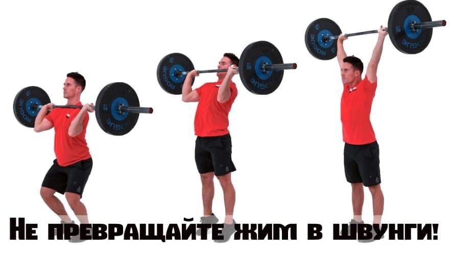 Жим штанги стоя (армейский)