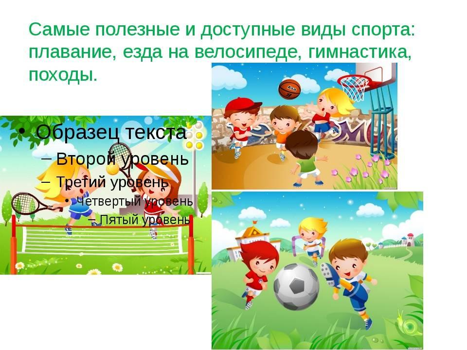 Топ самых популярных видов спорта | интересное.ru.com