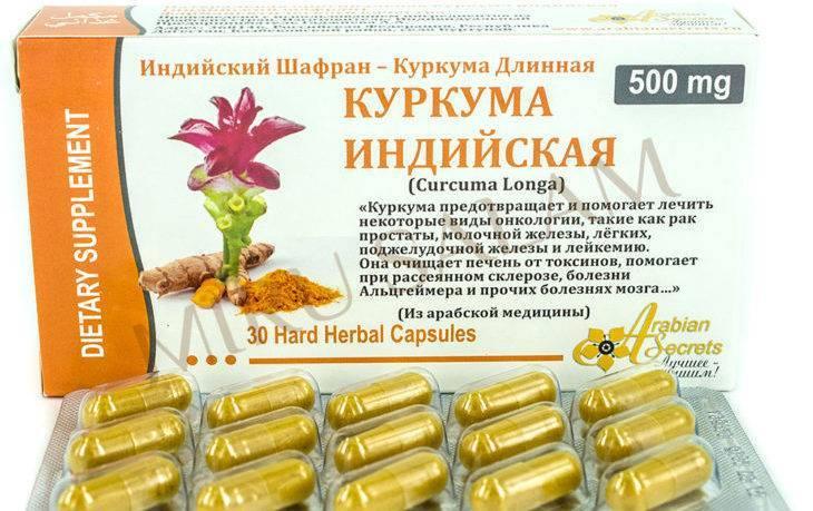 Куркумин – может ли растительная добавка повысить тестостерон?