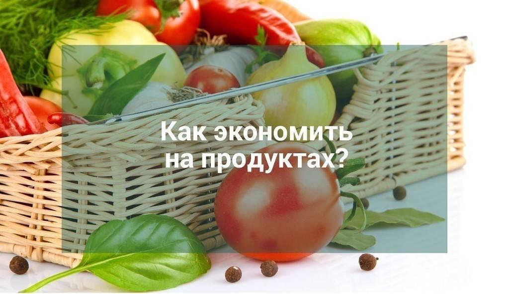 Как тратить меньше денег на еду и экономить на продуктах? семейный бюджет   investfuture