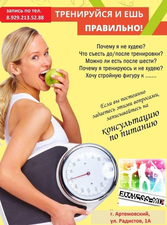Правильное питание при тренировках | the base