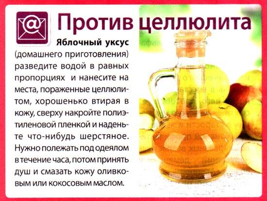 Яблочный уксус для похудения: как правильно пить - минус 5 кг легко - похудейкина