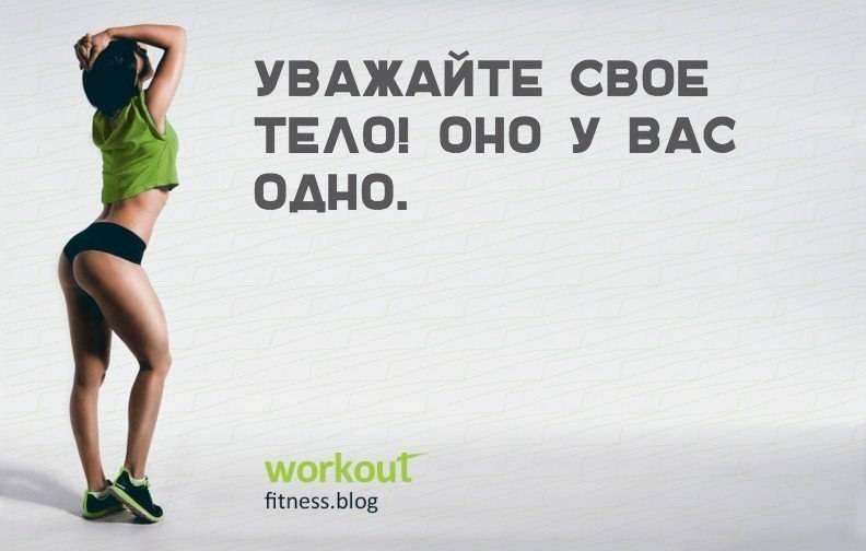 20 мотиваций для похудения: сбрасываем вес в домашних условиях
