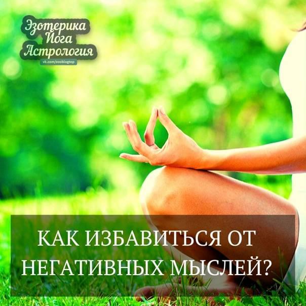 Как избавиться от навязчивых мыслей? лечение