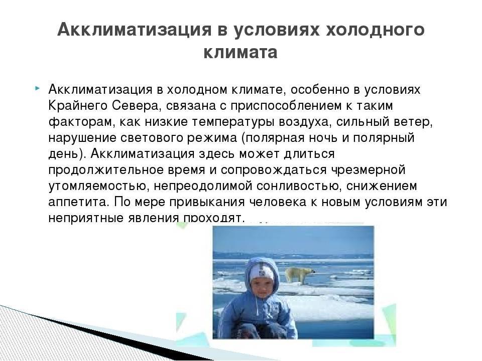 Акклиматизация: симптомы у взрослых в различных климатических условиях (у моря, в горах), сколько длится