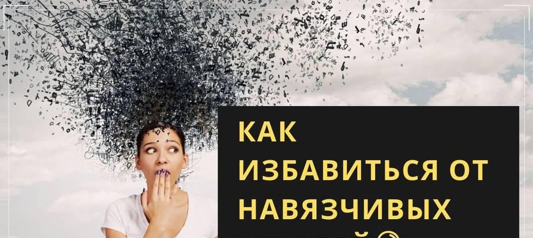 Как избавиться от плохих мыслей: 26 способов перестать мыслить негативно
