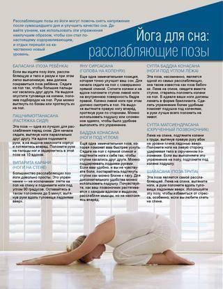 Лучшие позы для здорового сна с научной точки зрения (полное руководство) - фитздрав - все о фитнесе и здоровье