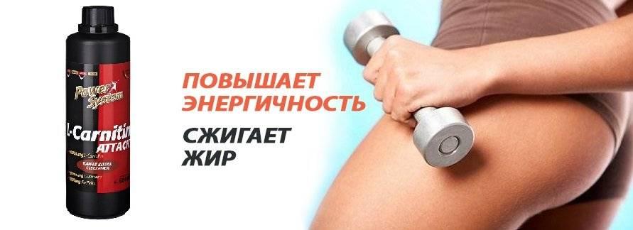 Л-карнитин — для чего он нужен, влияние на похудение, какой лучше выбрать