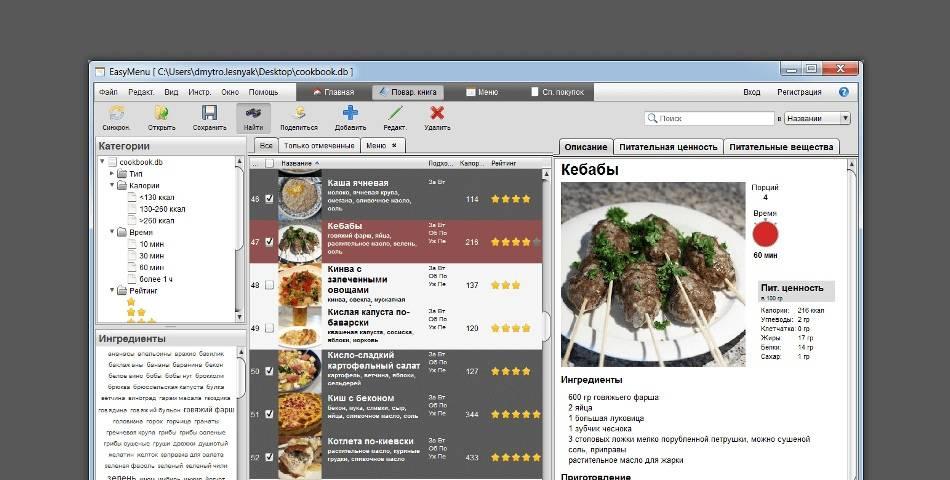Приложения для правильного питания: топ 9 полезных приложения