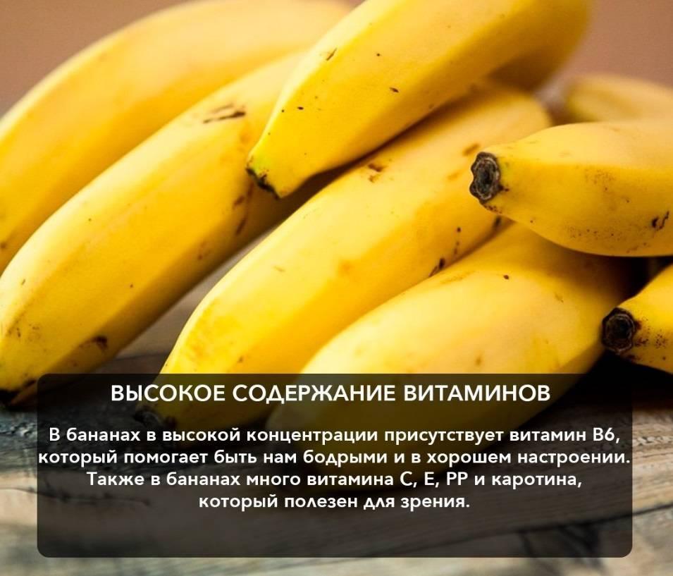 Польза бананов, их состав и калорийность