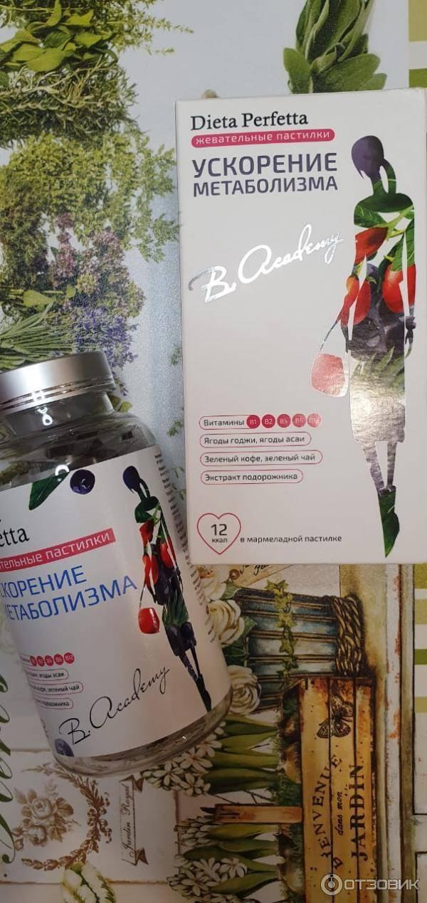 Диета перфетта ускорение метаболизма жевательные пастилки отзывы - средства для похудения - первый независимый сайт отзывов россии
