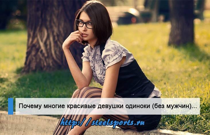 Почему симпатичные девушки одиноки: 5 причин