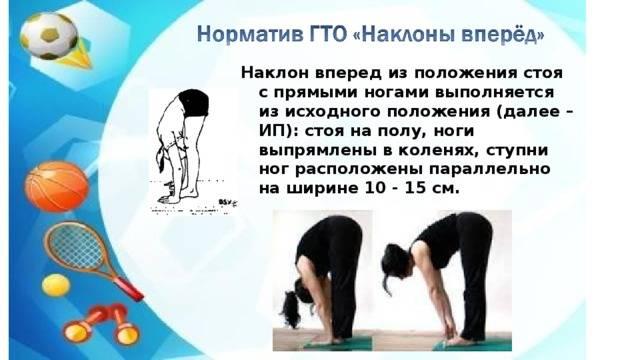 """Урок: """"наклон вперед из положения стоя. упражнения для подготовки к зачету и улучшения результата""""."""