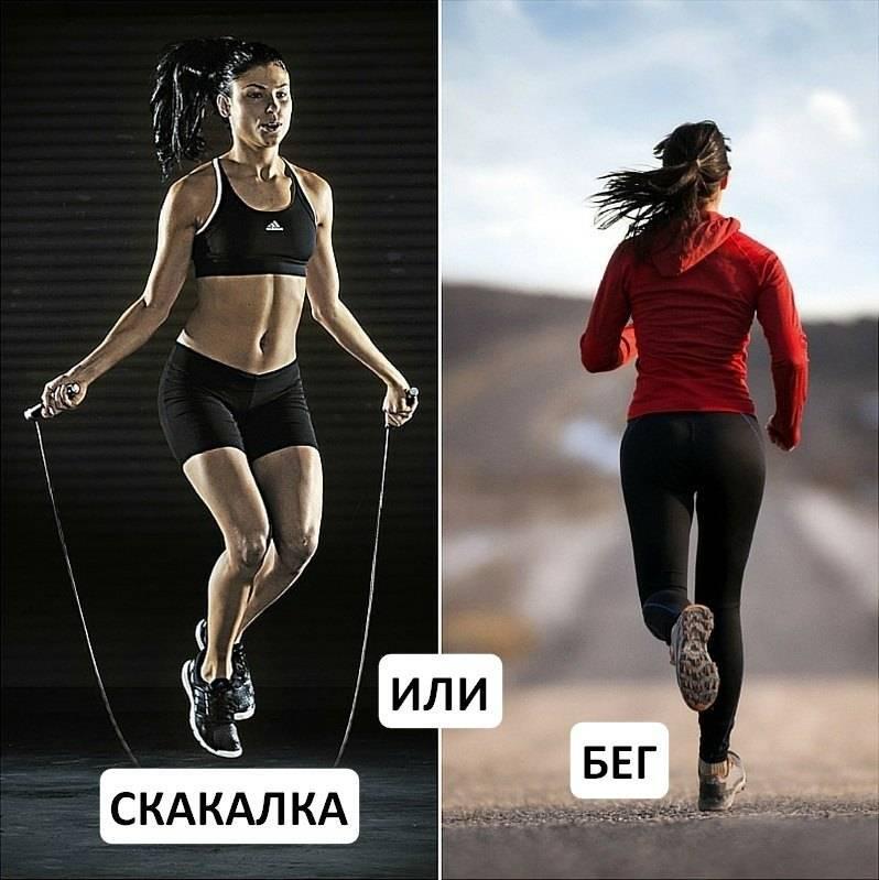 Что лучше – бег или скакалка?