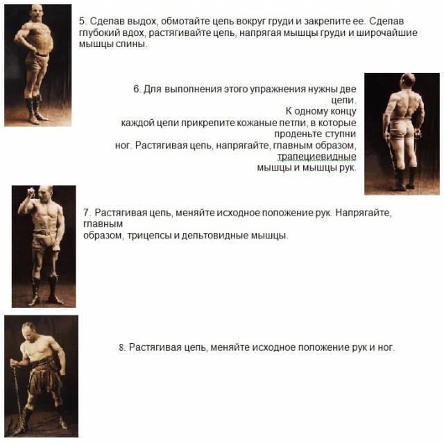 Сухожильная гимнастика. сухожильные упражнения засса (железного самсона). | здоровое питание