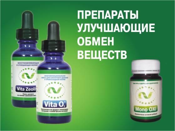 Восстановление и улучшение обмена веществ в организме