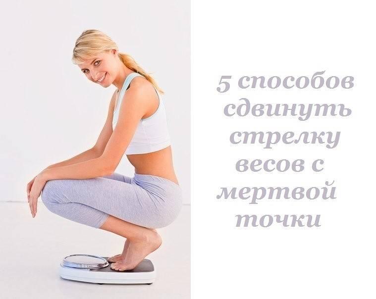 Как сдвинуть вес с мертвой точки: лучшая cтратегия для худеющих